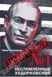 Заключенный № 1. Несломленный Ходорковский