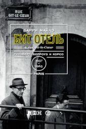Бит Отель: Гинзберг, Берроуз и Корсо в Париже, 1957–1963