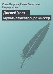 Дисней Уолт – мультипликатор, режиссер