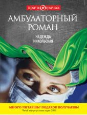Амбулаторный роман