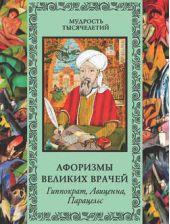 Афоризмы великих врачей. Гиппократ, Авиценна, Парацельс