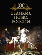 100 великих побед России