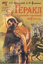Геракл. «Древний»-греческий миф XVI века