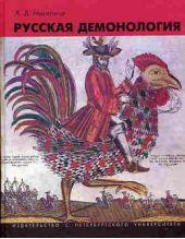 Русская демонология