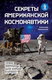 Секреты американской космонавтики
