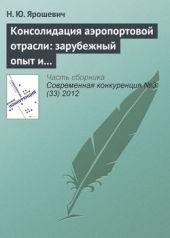 Консолидация аэропортовой отрасли: зарубежный опыт и российская практика