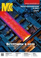 Металлоснабжение и сбыт №01/2015