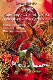 Таро хранителей мудрости. Говорящие карты драконов