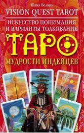 Vision Quest Tarot. Искусство понимания и варианты толкования Таро мудрости индейцев