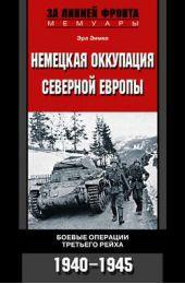Немецкая оккупация Северной Европы. Боевые операции Третьего рейха. 1940-1945