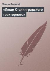 «Люди Сталинградского тракторного»