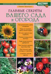 Главные секреты вашего сада и огорода