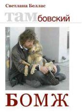 Тамбовский бомж (сборник)