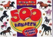 500 наклеек. Лошади и пони