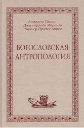Богословская антропология