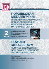 Порошковая металлургия. Инженерия поверхности, новые порошковые композиционные материалы. Сварка. Часть 2