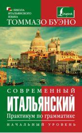 Современный итальянский. Практикум по грамматике. Начальный уровень