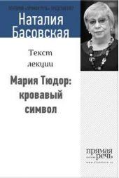 Мария Тюдор: кровавый символ