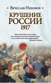 Крушение России. 1917