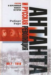 Антанта и русская революция. 1917-1918