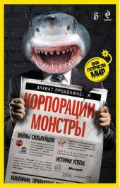 Корпорации-монстры: войны сильнейших, истории успеха