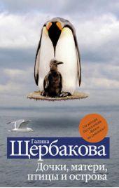 Дочки, матери, птицы и острова (сборник)