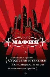 Мафия: игра, покорившая мир