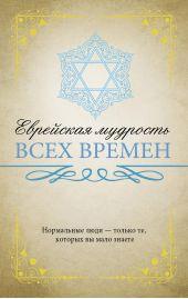 Еврейская мудрость всех времен