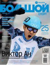 Большой спорт. Журнал Алексея Немова. №3/2014