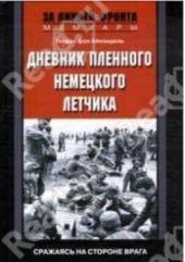 Дневник пленного немецкого летчика