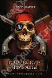 Карибские пираты.Рыцарь свободного моря