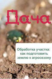 Обработка участка: как подготовить землю к агросезону