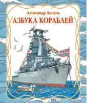Азбука кораблей