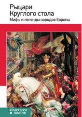 Рыцари Круглого стола. Мифы и легенды народов Европы